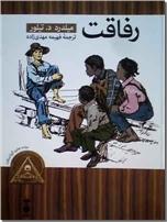 خرید کتاب رفاقت از: www.ashja.com - کتابسرای اشجع