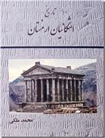 خرید کتاب تاریخ اشکانیان ارمنستان از: www.ashja.com - کتابسرای اشجع