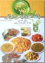 خرید کتاب 365 روز همگام با غذاهای گیاهی ایرانی از: www.ashja.com - کتابسرای اشجع