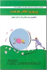خرید کتاب پیروزی افکار هدفمند از: www.ashja.com - کتابسرای اشجع