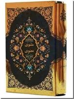 خرید کتاب مثنوی معنوی از: www.ashja.com - کتابسرای اشجع