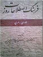 خرید کتاب فرهنگ اصطلاحات روز - فارسی - عربی از: www.ashja.com - کتابسرای اشجع