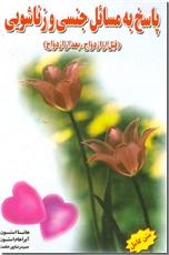 خرید کتاب پاسخ به مسائل جنسی و زناشویی از: www.ashja.com - کتابسرای اشجع