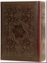 خرید کتاب قرآن کریم نفیس وزیری قابدار از: www.ashja.com - کتابسرای اشجع