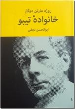 خرید کتاب خانواده تیبو - 4 جلدی از: www.ashja.com - کتابسرای اشجع