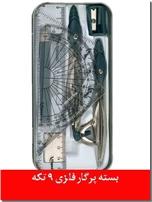 خرید کتاب بسته پرگار استادی 9 تکه  همراه با جعبه فلزی از: www.ashja.com - کتابسرای اشجع
