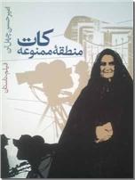 خرید کتاب کات، منطقه ممنوعه، چهل تن از: www.ashja.com - کتابسرای اشجع