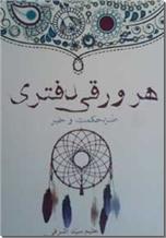 خرید کتاب هر ورقی دفتری از: www.ashja.com - کتابسرای اشجع
