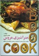 خرید کتاب هنر آشپزی عروس از: www.ashja.com - کتابسرای اشجع