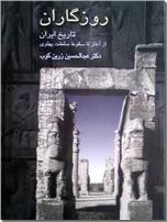 خرید کتاب روزگاران - تاریخ ایران از: www.ashja.com - کتابسرای اشجع