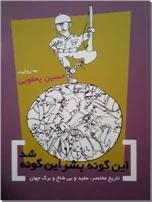 خرید کتاب این گونه بشر این گونه شد، تاریخ جهان از: www.ashja.com - کتابسرای اشجع