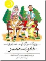 خرید کتاب رازهای ساده در زندگی مسالمت آمیز با خانواده همسر از: www.ashja.com - کتابسرای اشجع