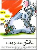 خرید کتاب دانش مدیریت از: www.ashja.com - کتابسرای اشجع