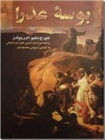 خرید کتاب بوسه عذرا از: www.ashja.com - کتابسرای اشجع