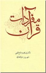 خرید کتاب مفردات قرآن از: www.ashja.com - کتابسرای اشجع