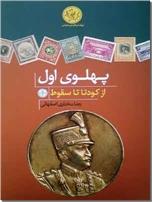 خرید کتاب پهلوی اول از: www.ashja.com - کتابسرای اشجع