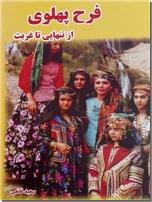 خرید کتاب فرح پهلوی - از تنهایی تا غربت از: www.ashja.com - کتابسرای اشجع
