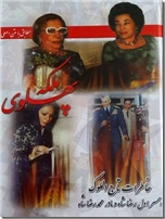 خرید کتاب ملکه پهلوی - خاطرات تاج الملوک از: www.ashja.com - کتابسرای اشجع