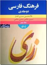 خرید کتاب فرهنگ فارسی صدری افشار از: www.ashja.com - کتابسرای اشجع