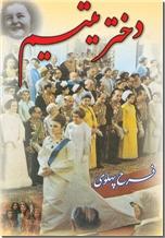 خرید کتاب دختر یتیم - فرح پهلوی از: www.ashja.com - کتابسرای اشجع