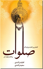 خرید کتاب کاملترین کتاب درباره ذکر صلوات از: www.ashja.com - کتابسرای اشجع