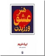 خرید کتاب هنر عشق ورزیدن از: www.ashja.com - کتابسرای اشجع