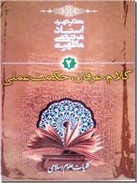 خرید کتاب کلام عرفان حکمت الهی از: www.ashja.com - کتابسرای اشجع