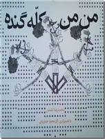 خرید کتاب من من کله گنده از: www.ashja.com - کتابسرای اشجع