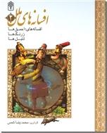 خرید کتاب افسانه های ملل 2 از: www.ashja.com - کتابسرای اشجع