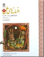 خرید کتاب افسانه های ملل 4 از: www.ashja.com - کتابسرای اشجع