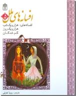 خرید کتاب افسانه های ملل 5 از: www.ashja.com - کتابسرای اشجع