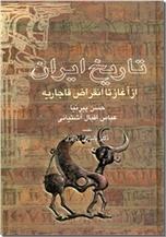 خرید کتاب تاریخ ایران از آغاز تا انقراض قاجاریه از: www.ashja.com - کتابسرای اشجع