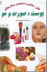 خرید کتاب علل و علائم و تشخیص بیماریهای پوست و صورت و مو از: www.ashja.com - کتابسرای اشجع