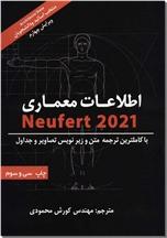 خرید کتاب اطلاعات معماری نویفرت - Neufert 2019 از: www.ashja.com - کتابسرای اشجع