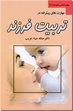 خرید کتاب مهارت های پیشرفته در تربیت فرزند از: www.ashja.com - کتابسرای اشجع