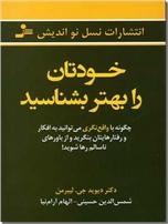خرید کتاب خودتان را بهتر بشناسید از: www.ashja.com - کتابسرای اشجع
