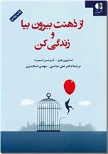 خرید کتاب پسران مریخی دختران ونوسی از: www.ashja.com - کتابسرای اشجع