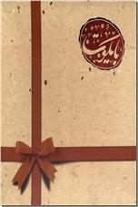 خرید کتاب دختران گرسنه از: www.ashja.com - کتابسرای اشجع
