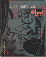 خرید کتاب بیراه از: www.ashja.com - کتابسرای اشجع