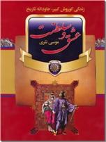 خرید کتاب عشق و سلطنت - زندگی کوروش از: www.ashja.com - کتابسرای اشجع
