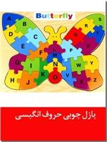 خرید کتاب پازل آموزش حروف انگلیسی پروانه کد QQ064B از: www.ashja.com - کتابسرای اشجع