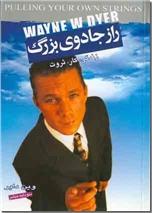 خرید کتاب راز جادوی بزرگ - فارسی و انگلیسی از: www.ashja.com - کتابسرای اشجع