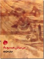 خرید کتاب من بیابان ، همسرم باد از: www.ashja.com - کتابسرای اشجع