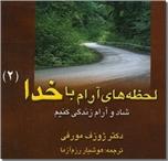 خرید کتاب لحظه های آرام با خدا - 2 از: www.ashja.com - کتابسرای اشجع
