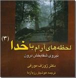 خرید کتاب لحظه های آرام با خدا - 3 از: www.ashja.com - کتابسرای اشجع
