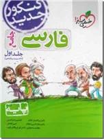 خرید کتاب تست - فارسی جامع کنکور ج1 از: www.ashja.com - کتابسرای اشجع
