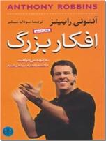 خرید کتاب افکار بزرگ رابینز - دو زبانه از: www.ashja.com - کتابسرای اشجع
