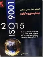 خرید کتاب سیستم مدیریت کیفیت 2015 از: www.ashja.com - کتابسرای اشجع