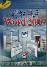 خرید کتاب ترفندهای word 2007 از: www.ashja.com - کتابسرای اشجع