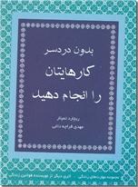 خرید کتاب بدون دردسر کارهایتان را انجام دهید از: www.ashja.com - کتابسرای اشجع